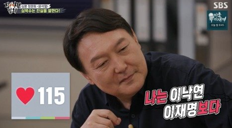 TV예능 출연한 윤석열,