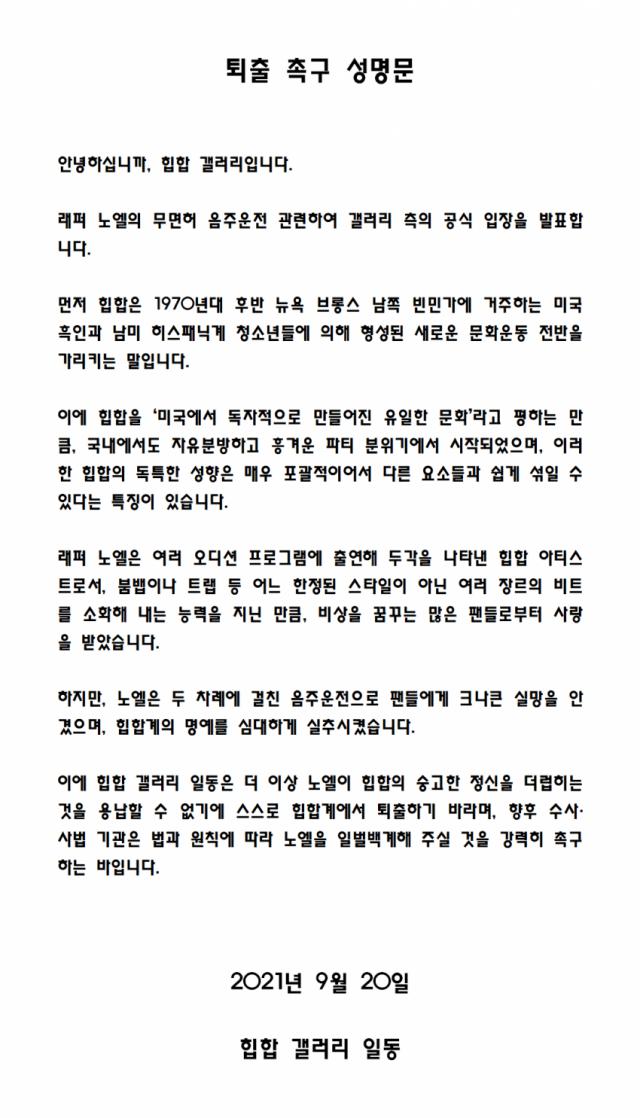 힙합갤 회원들, 장제원 아들 노엘 힙합계 퇴출 촉구 성명문 발표