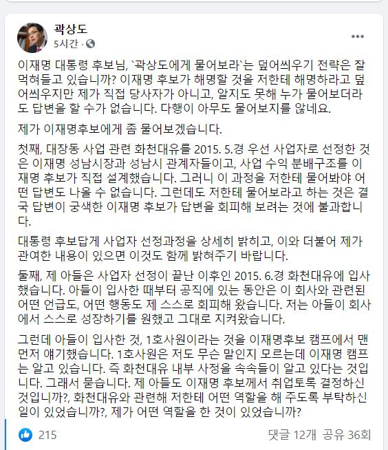 20일 곽상도 의원의 페이스북 글. 화면 캡쳐