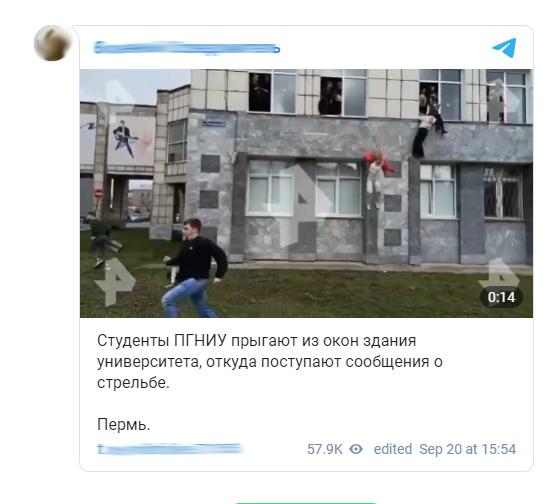 러시아의 한 대학에서 총기 난사 사고가 발생했다. 창문으로 학생들이 도망을 치고 있는 모습이 찍혔다. 화면 캡쳐.