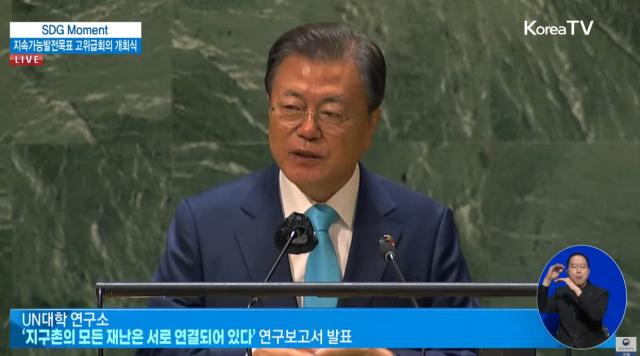 20일(현지시간) 미국 뉴욕에서 열린 '지속가능 발전목표(SDG) 모멘트'에서 문재인 대통령이 연설하고 있다. KTV국민방송 유튜브 화면 캡쳐