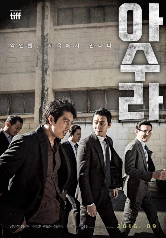 영화 '아수라' 포스터. 매일신문DB