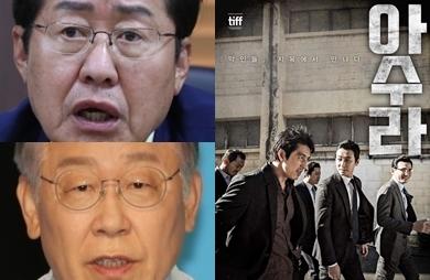 홍준표, 이재명, 영화 '아수라' 포스터. 연합뉴스, 매일신문DB