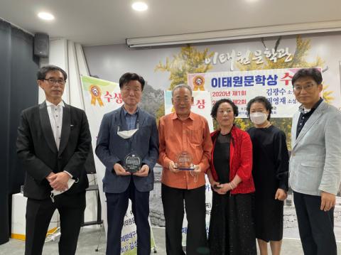 이태원문학상 시상식… 김광수·권영재 작가 수상