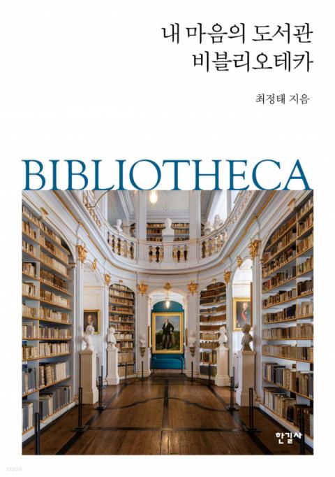 [책CHECK] 내 마음의 도서관 비블리오테카