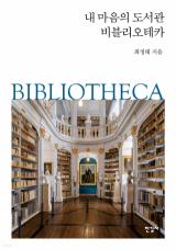 내 마음의 도서관 비블리오테카 / 최정태 지음 / 한길사 펴냄