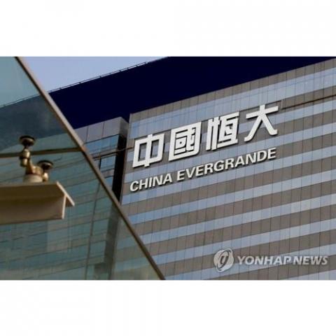 중국 최대 민영 부동산 개발업체 헝다. 연합뉴스
