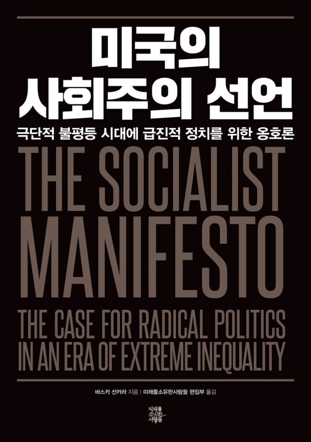 책 '미국의 사회주의 선언'