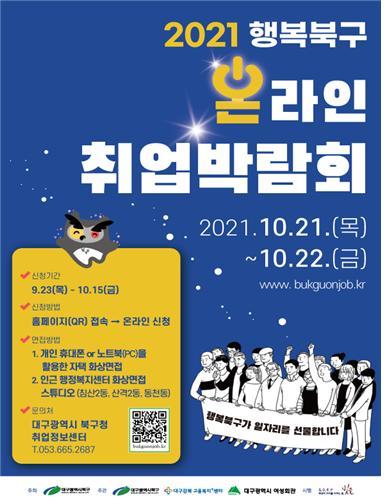 2021 행복북구 온라인취업박람회 포스터. '빛글' 협동조합 제공