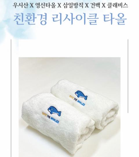 대구경북 섬유기업 국내 최초 페트병 재활용 타올 출시