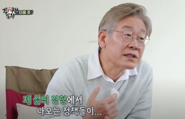오는 26일 방영될 예정인 SBS 예능프로그램 '집사부일체-이재명 경기도지사 편' 예고편. 유튜브 캡쳐