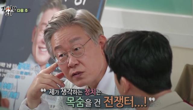 집사부일체 이재명편 예고 방송. SBS유튜브 캡쳐