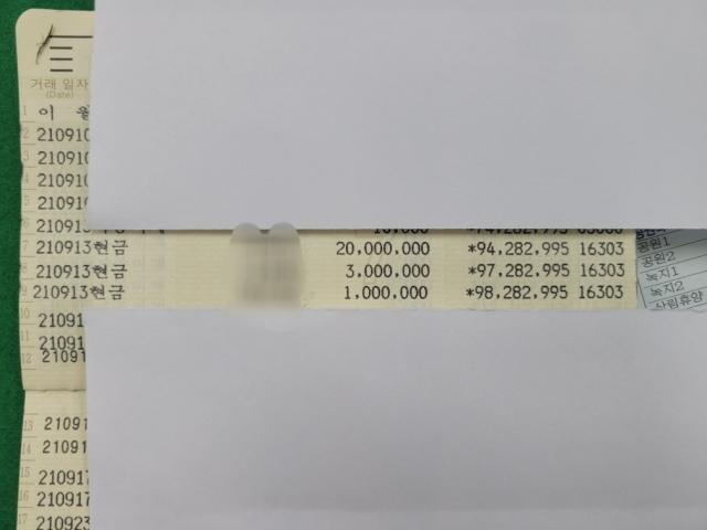 기초생활수급자인 70대 후반 할머니가 달서구청에 2천400만원 현금을 기부했다. 달서구청 제공