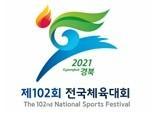 새로운 100년 여는 경북 전국체전, 경북 고등부 선수들 의지 활활