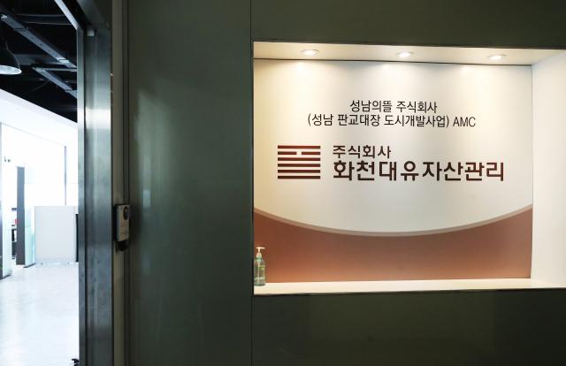 대장동 의혹 핵심 유동규 등 출국금지…수사 본격화