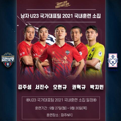 김천상무 5인방 U23 대표 발탁…K리그 최다