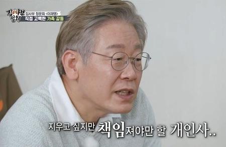이재명 경기도지사가 출연한 SBS 예능 '집사부일체' 화면 캡처
