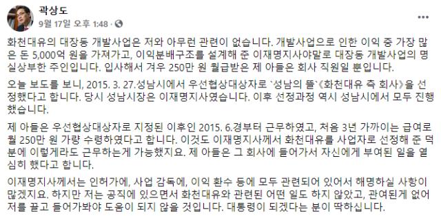 곽상도 국회의원 페이스북