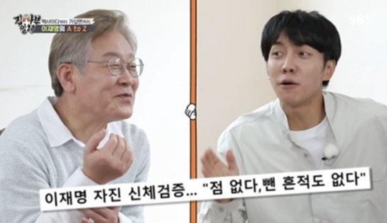 SBS '집사부일체'에 출연한 이재명 경기도지사(왼쪽), 오른쪽은 방송인 이승기. SBS tv 화면 캡처