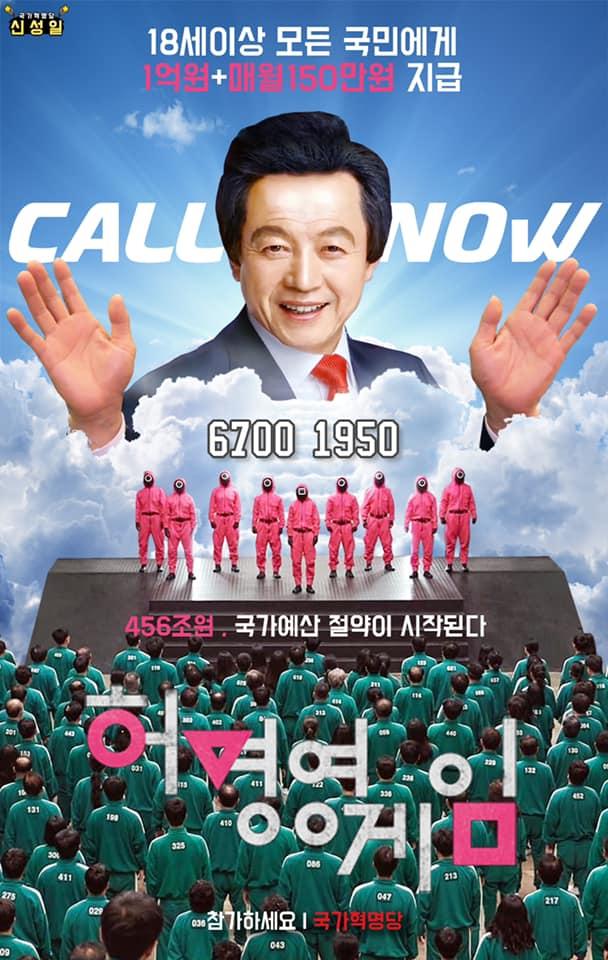 '허경영 게임' 대선 홍보 포스터. 사진=허경영 페이스북
