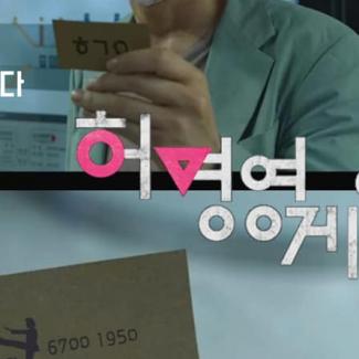 '오징어게임' 유출번호 1억에 산다던 허경영, 본인 번호 공개