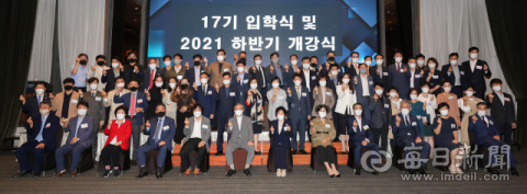 [포토뉴스] 매일탑리더스 아카데미 17기 입학식 및 2021년 하반기 개강식 열려