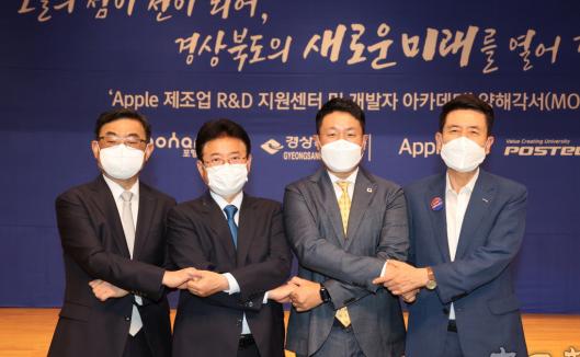 포항, '애플' 품다…포스텍에 아카데미·R&D 650억 투자