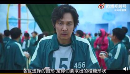 중국에서 불법유통되고 있는 것으로 보이는 '오징어 게임' 캡처본. 웨이보