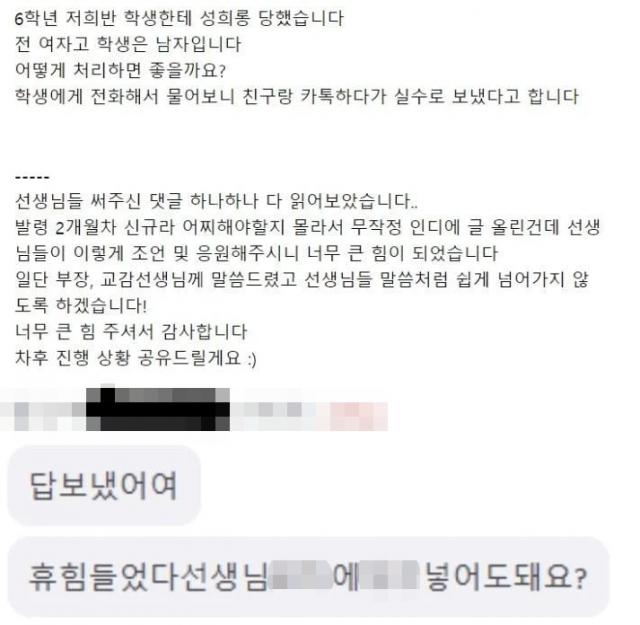 성희롱 피해 호소 교사가 밝힌 학생과의 대화내역. 사진=온란인커뮤니티
