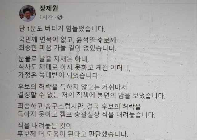 장제원 국민의힘 의원 페이스북 캡처.