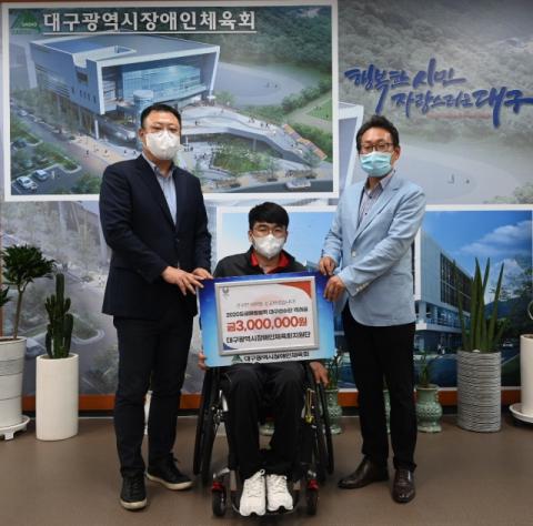대구장애인체육회 지원단, 패럴림픽 참가 선수 격려금 전달