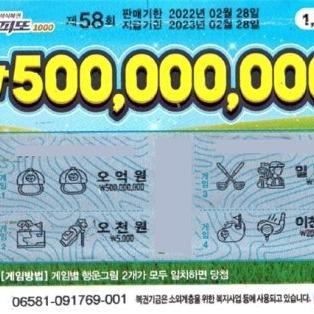 복권 긁었더니 '5억 당첨'…