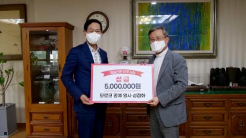성점화 모로코 명예 영사,  매일신문 '이웃사랑' 성금 500만원 기탁