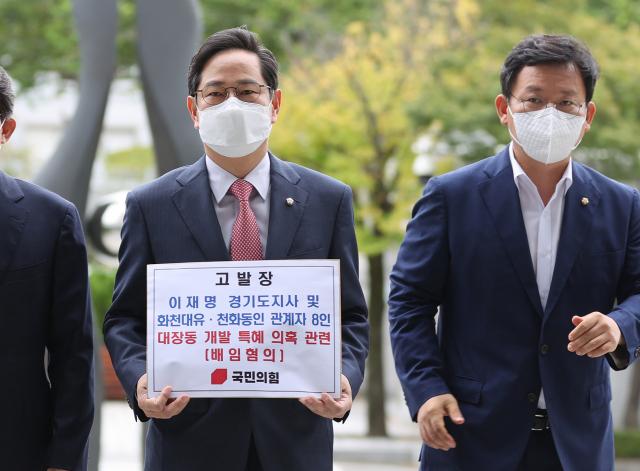 국민의힘, 이재명 포함 '대장동' 관계자 9명 검찰 고발