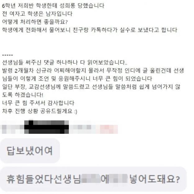 초6 제자가 여선생님에게 보낸 성희롱 메시지 '경악'