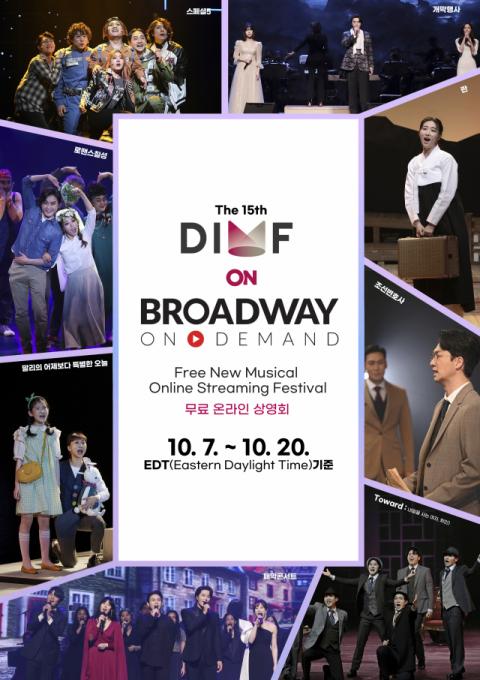 DIMF 주요 작품, 7일부터 2주간  미국 공연 전문 OTT  통해 전 세계 상영