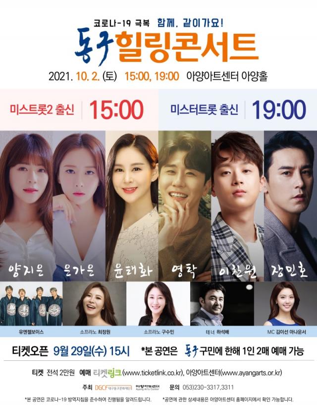 대구 동구문화재단 아양아트센터가 주최하는 '동구힐링콘서트' 포스터. 아양아트센터 제공