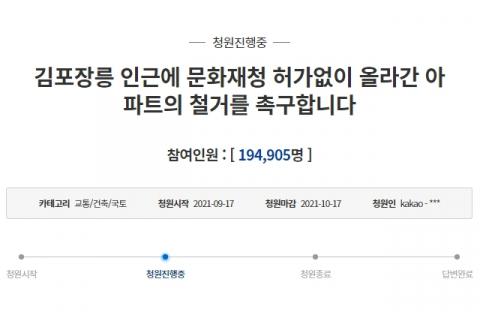 김포 장릉 아파트 철거 청원 곧 20만+국감서도 비판→