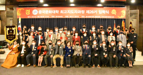 중국문화대학 최고지도자과정 제26기 입학식 개최