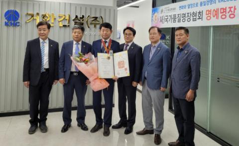 거한건설 이기환 대표, '국가품질 명예명장' 전수