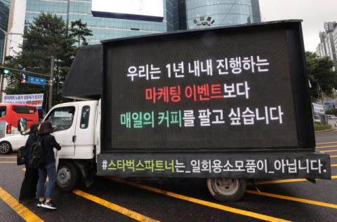 '트럭 시위'에 놀란 스타벅스, 채용 늘리고 임금체계 개편