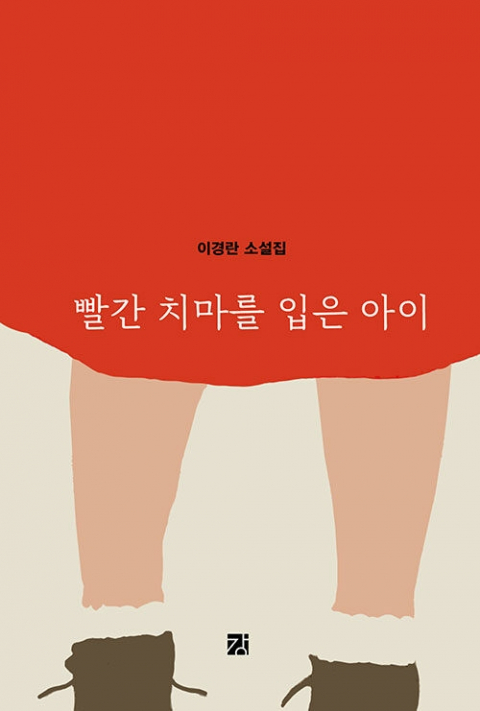 [책CHECK] 빨간 치마를 입은 아이
