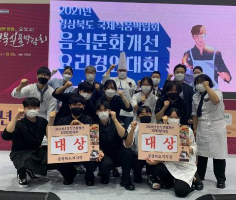 대구가톨릭대, 경북국제식품박람회 요리대회 대상 휩쓸어