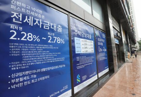 5대 은행 가계대출 증가율 5% 육박…'대출 중단' 가능성