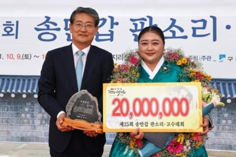 정정미 명창 '송만갑 판소리·고수대회' 판소리 부문 명창부 대상