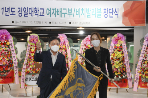 경일대, 여자배구부·비치발리볼팀 창단