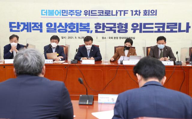 더불어민주당 김성환 위드코로나TF 단장(왼쪽 두번째)이 16일 서울 여의도 국회에서 열린 위드코로나 TF 1차회의에서 발언하고 있다. 연합뉴스
