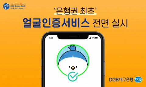 대구은행 '얼굴로' 송금 가능?…은행권 첫 안면인식 서비스