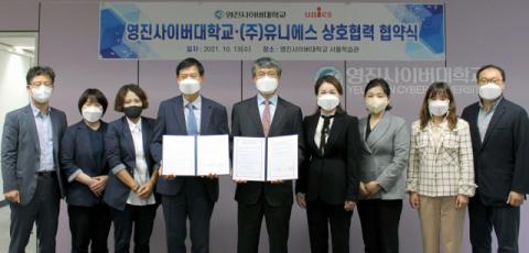 영진사이버대학교-㈜유니에스 상호협력 협약 체결