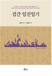 '검간 임진일기', '검간 임진일기 자료집성' 출간